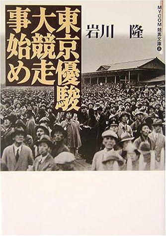 東京優駿大競走事始め (MYCOM競馬文庫)