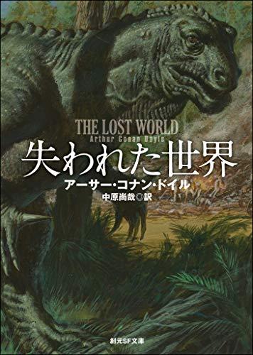 失われた世界 チャレンジャー教授シリーズ (創元SF文庫)
