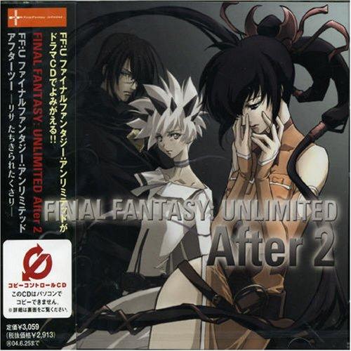 ドラマCD「FF:U After2-リサ たちきられたくさり-」