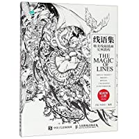The Magic of Lines (Chinese Edition)