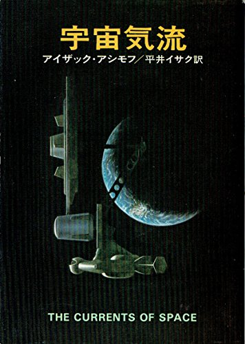 宇宙気流 (ハヤカワ文庫 SF (247))