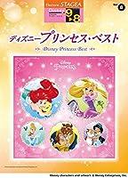 STAGEA ディズニー (9~8級) Vol.8 ディズニープリンセス・ベスト