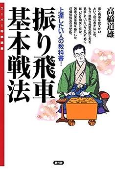 [高橋 道雄]の振り飛車基本戦法:上達したい人の教科書! スーパー将棋講座