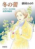冬の蕾――ベアテ・シロタと女性の権利 (岩波現代文庫)