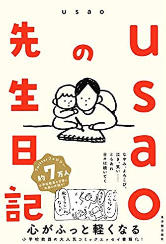 usaoの先生日記