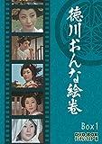 徳川おんな絵巻 DVD-BOX1 デジタルリマスター版[DVD]