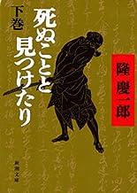 表紙: 死ぬことと見つけたり(下) | 隆慶一郎