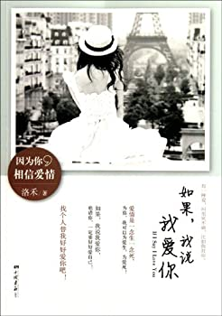 Paperback If, I Say I Love You (Chinese Edition) [Chinese] Book