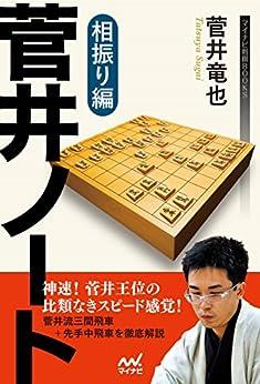 [菅井 竜也]の菅井ノート 相振り編 (マイナビ将棋BOOKS)