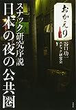 日本の夜の公共圏:スナック研究序説