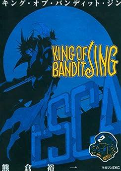 [熊倉裕一]のKING OF BANDIT JING(2) (マガジンZコミックス)
