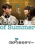 (500)日のサマー (吹替版)