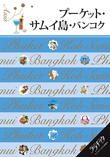 プーケット・サムイ島・バンコク (ララチッタ)
