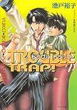 TROUBLE TRAP! (キャラ文庫)