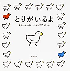 風木一人・さく たかしまてつを・え 角川書店 KADOKAWA
