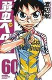 弱虫ペダル コミック 1-60巻セット