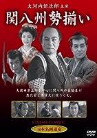 関八州勢揃い [DVD] STD-108