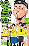 switch (3) (少年サンデーコミックス)