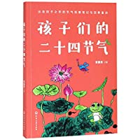 Children's Chinese 24 Solar Terms (Chinese Edition)