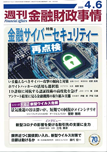 週刊金融財政事情 2020年 4/6 号 [雑誌]