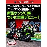 ワールドスーパーバイク2020 ニューマシン無限トーク 新型ホンダCBRついに実戦デビュー!