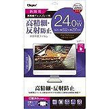 Digio2 液晶保護フィルム 24.0インチワイド 高精細 反射防止 SF-FLH240W