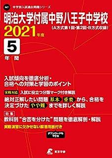 明治大学付属中野八王子中学校 2021年度 【過去問5年分】 (中学別 入試問題シリーズN7)