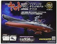宇宙戦艦ヤマト2202をつくる(92) 2020年 11/4 号 [雑誌]