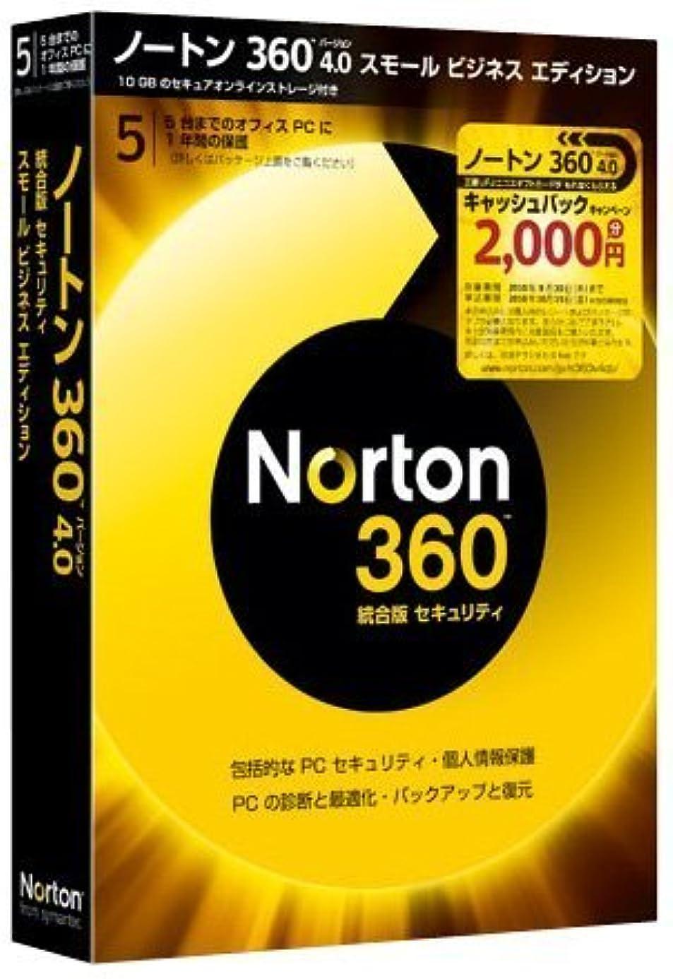 創傷説明手がかりノートン 360 バージョン 4.0 スモールビジネスエディション 5PC