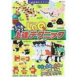 LaQ上達テクニック LaQ公式ガイドブック (別冊パズラー)