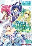 精霊幻想記 4 (HJコミックス)