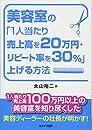 美容室の「1人当たり売上高を20万円・リピート率を30%」上げる方法