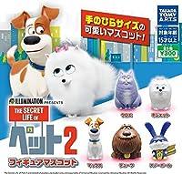 ペット2 フィギュアマスコット 全5種 フルコンプ フィギュア PET2 ガチャガチャ ガチャ
