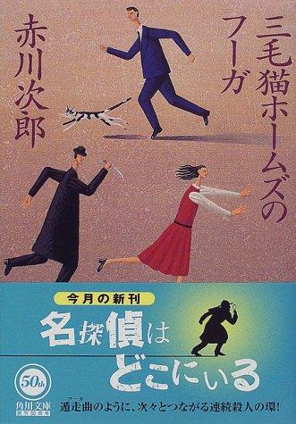 三毛猫ホームズのフーガ (角川文庫)の詳細を見る