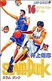 SLAM DUNK 16 (ジャンプコミックス)