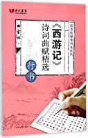 田雪松西游记诗词曲赋精选·行书
