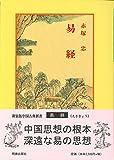 易経 (中国古典新書)