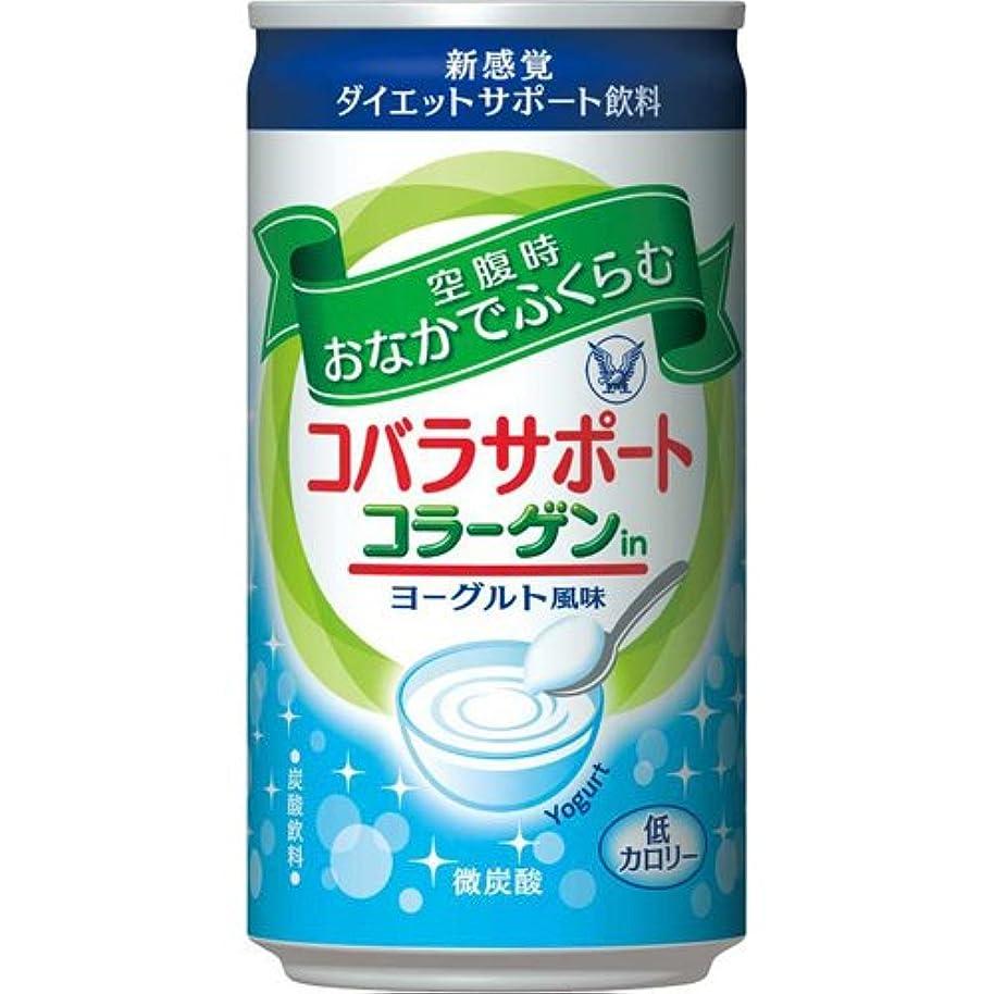 住人物理的に寄稿者大正製薬 コバラサポート コラーゲンinヨーグルト風味 1缶