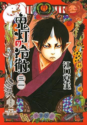 鬼灯の冷徹 コミック 全31巻セット