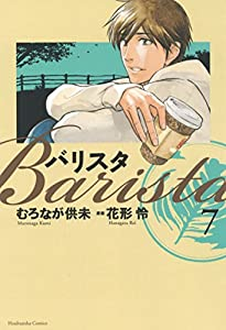 バリスタ 7巻 (芳文社コミックス)
