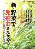 新・野菜で免疫力をたかめる―がんを予防する野菜のレシピ決定版 (Saita mook―健康レシピシリーズ)