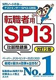 テストセンター・SPI3-G対応 転職者用SPI3攻略問題集 改訂2版 (本当の就職テスト)