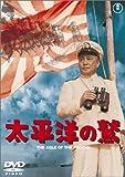 太平洋の鷲 [DVD]