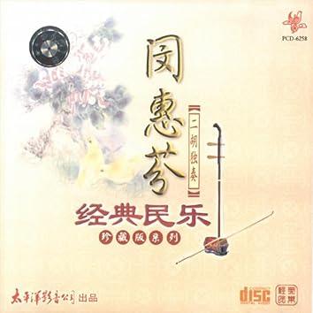 The Best of Folk Music: Min Huifen Erhu