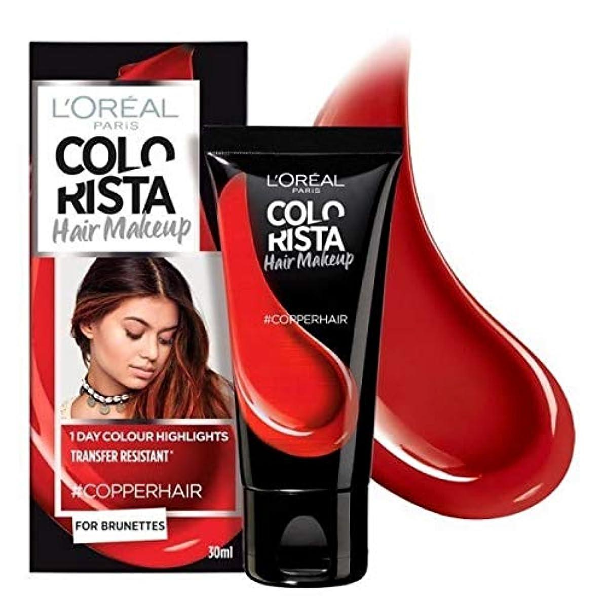 人に関する限り促す味付け[Colorista] Coloristaヘアメイク銅一時的なブルネットの髪の色 - Colorista Hair Makeup Copper Temporary Brunette Hair Colour [並行輸入品]