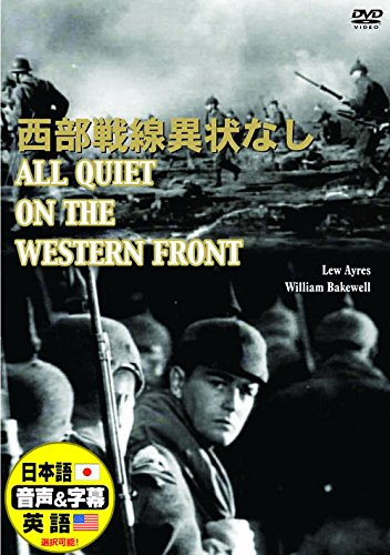 西部戦線異状なし 日本語吹替版 リュー・エアーズ ルイス・ウォルハイム DDC-036N [DVD]