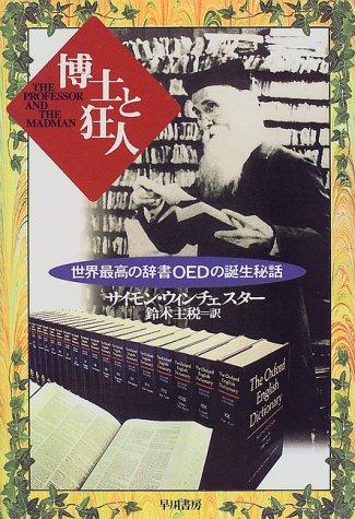 博士と狂人―世界最高の辞書OEDの誕生秘話