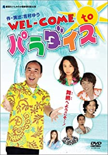 WEL-COME to パラダイス [DVD]