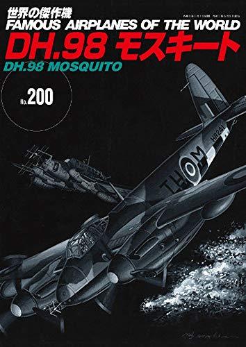 DH.98 モスキート (世界の傑作機№200)