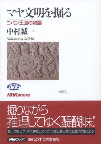 マヤ文明を掘る コパン王国の物語 (NHKブックス)